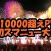 """初""""本物""""のスマニュー砲!夢の1万PV超えと収入の現実"""