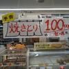 焼き鳥100円セール
