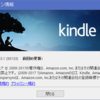 *[kindle]Kindle for PC 1.23.1(50133)