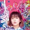 第657回「おすすめ音楽ビデオ ベストテン 日本版」!2021/7/29 (木)。今週は、Giga、ユニコーン、ナナヲアカリ の3曲が登場です!