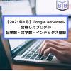 【2021年1月】Google AdSenseに合格したブログの記事数・文字数・インデックス登録