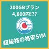 50GB/100GB以上の大容量格安SIM。FUJI SIMが超大容量で安い!!