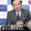 黒岩知事「神奈川警戒アラート」でもGoTo歓迎。