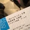 1/28 AKB48チーム8「会いたかった」公演 横道侑里 生誕祭