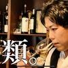 【ワイン基礎知識】ワインを「4つのタイプ」に分類して紹介します。スティル・スパークリング・フレーバード・フォーティファイド。