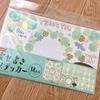 【職場の送別会の季節に】ダイソーで見つけた素敵な色紙と優秀なメッセージシール。