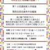 第22回日本染織作家協会・関西支部染織展