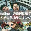 【KingGnu(キングヌー)】絶対に聴きたいおすすめ人気曲ランキング7選|バンド由来・メンバーの魅力
