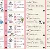 形をとらえるのが苦手で漢字を覚えるのが苦手な子に