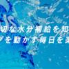 RADWIMPSの新曲「サイハテアイニ」がアクエリアスのCMソングに!CMは4月10日に公開!