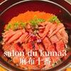 【Salon du kuma3 麻布】麻布十番