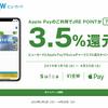 ビューカードとApple Pay利用で3.5%還元キャンペーン