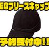 【EVERGREEN】冬の釣りにオススメなフリース素材採用「EGフリースキャップ」通販予約受付中!