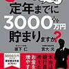 「どうしたら定年までに3000万円貯まりますか?」(坂下仁・宮大元)