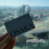 リッツカールトン大阪にスターポイントで宿泊する方法&アップグレードは!?