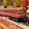 長野電鉄 2000系 マルーン塗装