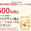 オリジナルデザイン瓶のキューピーマヨネーズを1,500名にプレゼント!