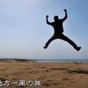 中国地方一周~山陽・山陰の旅~【8終】鳥取砂丘・天橋立・三方五湖レインボーライン