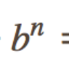 2のn乗根が無理数であることの証明