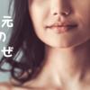 【Vネック他】首元が開いてる服が似合う人の特徴2選