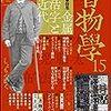 勉誠出版『書物学』第15巻「特集◉金属活字と近代」に「世界史の中の和文号数活字史」という記事を書きました