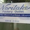 スリランカ個人旅行㉑Noritake Factory Outlet(ノリタケ アウトレット)