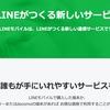 MNPするなら格安SIMはLINEモバイルで決まり!安く契約する方法も紹介