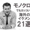 モノクロでも超オシャレな海外のイケメン有名人21選【#モノクロ #イケメン #hunk #monochrome】