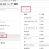 Azure AD B2C のカスタム属性を Graph API で管理する (前編)