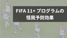FIFA公式プログラム「FIFA11+」の怪我予防効果【メタ解析】