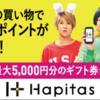【ハピタスで】最大5,000円分のAmazonギフト券が当たる!【amazonギフト券がもらえる!】