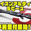 【シマノ】持ち運びに便利な最高峰ロッド「ポイズンアルティマ 5ピース」通販予約受付開始!