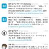 【Twitterアプリ】Janetter(ジャネッター)が使えなくなったのでFeather(フェザー)に乗り換えてみた
