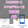 【Softbank】2017年12月22日にスマホデビュー割、特別割引減額!iPhone SEやDIGNO Gの維持費UP?