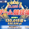 【ウマ娘】今週のウマ:チームレース 2021-05-24~05-30