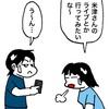 No.1396 米津玄師さんのライブの事を娘に教えた後に気づいた重大なミス