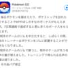 【ポケモンGO】XPやほしのすなボーナス(バージョン 0.45.0)