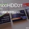 HDDからSSDに換装 トラブルから再インストール