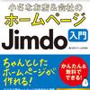 【増刷】小さなお店&会社のホームページ Jimdo入門