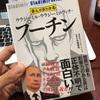 世界一影響力がある男は謎に満ちて面白い‼︎‼︎『まんがでわかる プーチン』