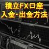 【SBI証券&SBIFXトレード】積立FX口座への入金・出金方法について