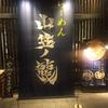 らーめん山笠ノ龍(浅草橋)