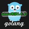 【ざっくり翻訳】Golang wiki 「Tutorial Writing Web Applications」