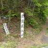 No.649 霞露ヶ岳(岩手県山田町)