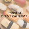 子供の日は『おうちでお寿司屋さん』でした