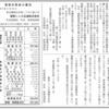 昭和シェル石油株式会社 令和2年期決算公告 / 吸収分割公告