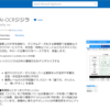 AI-OCRジジラ:Microsoft社ビジネスユー ザー向けアプリとして「AppSource」に公開