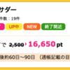 【ハピタス】ネスカフェアンバサダーが16,650pt(16,650円)にアップ!!