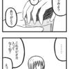 【4コマ】タピオカ爆弾