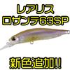 【DUO】様々な演出をするシャッド系ミノー「レアリス ロザンテ63SP」に新色追加!